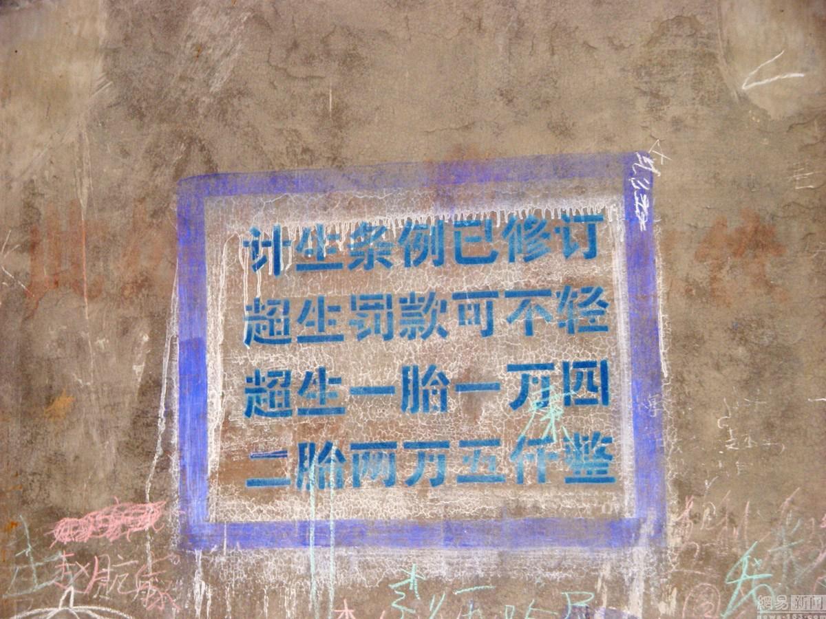 2003年,河南洛阳乡村计生宣传标语