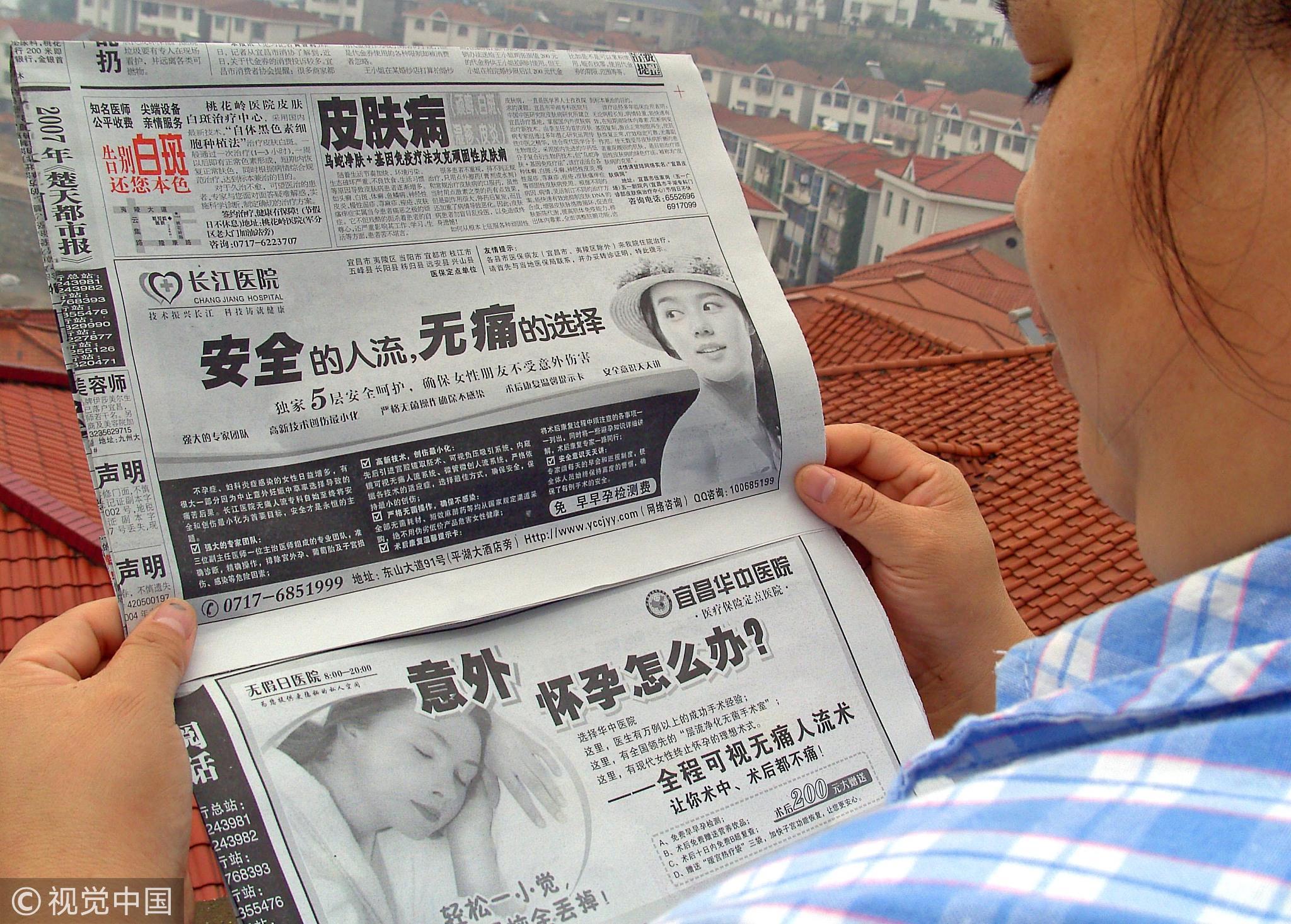 2018-06-22,湖北宜昌某报纸上的无痛人工流产医疗广告赫然醒目/视觉中国