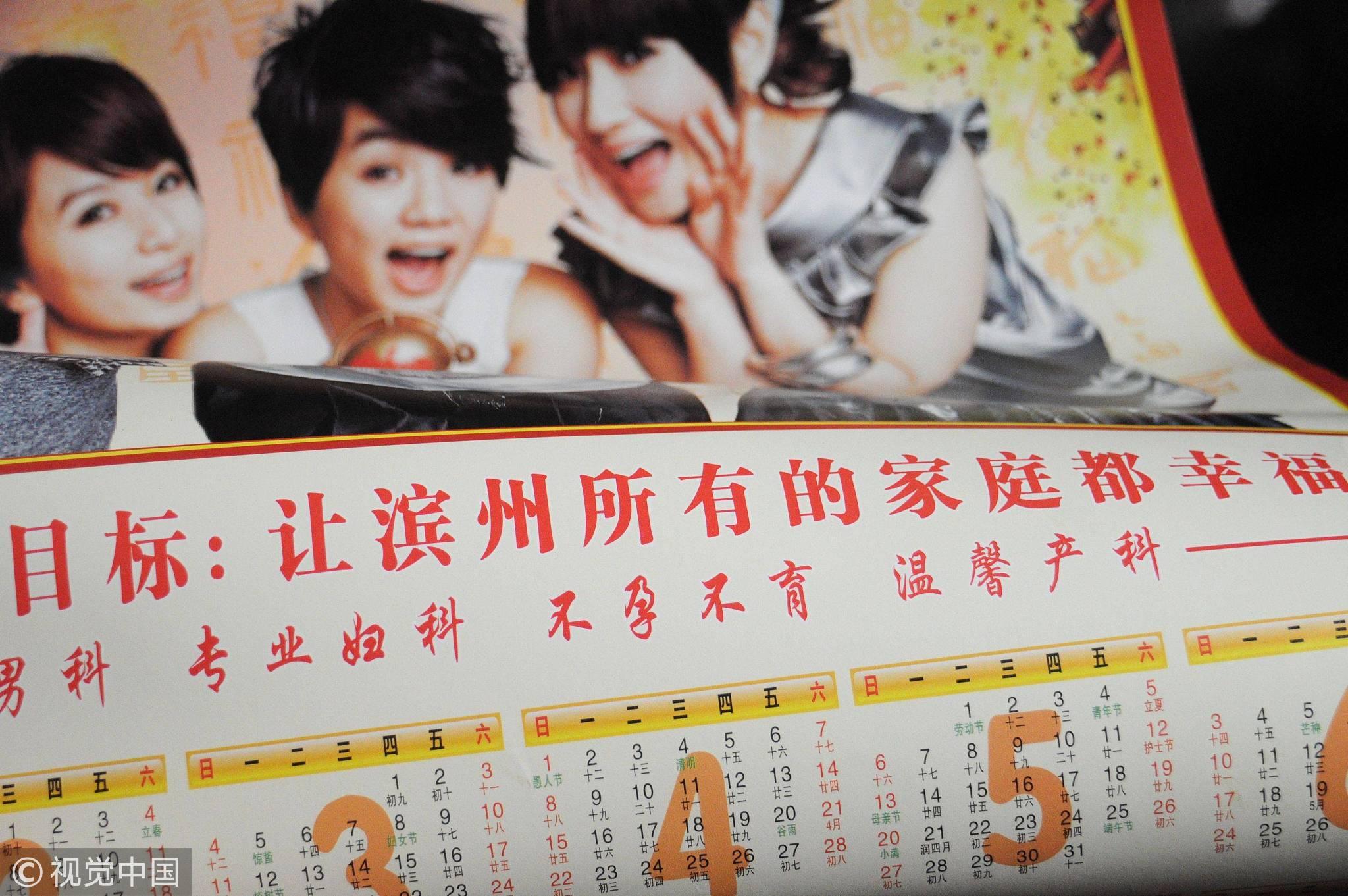 莆田系不育不孕、男科妇科医院出版的非法杂志上刊登的明星图片/视觉中国