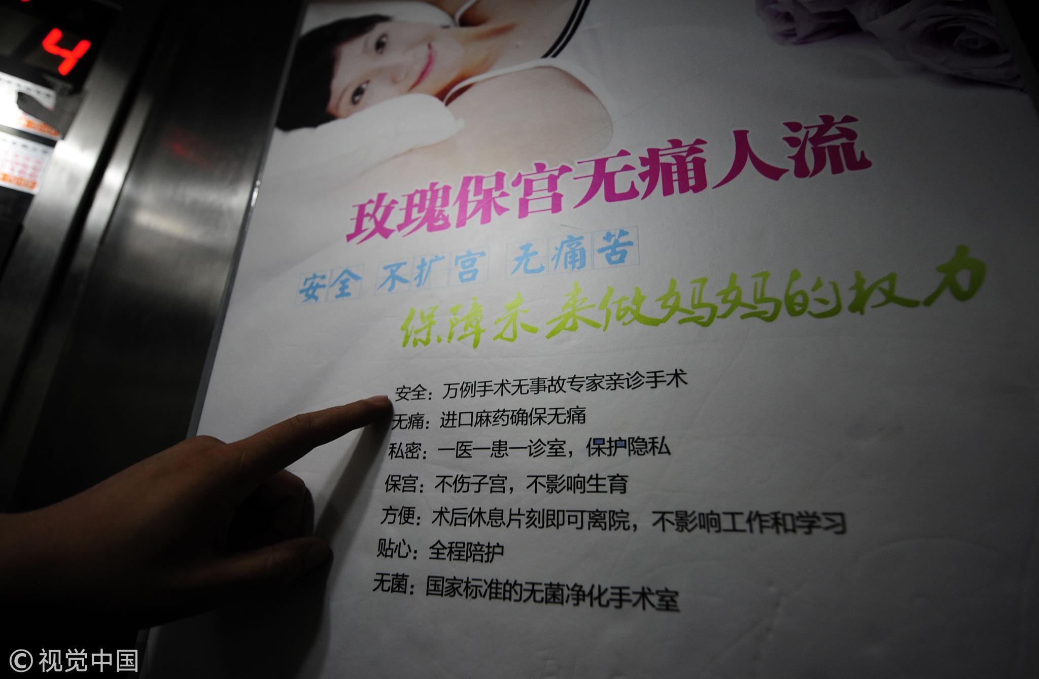 重庆李女士2011年4月份在华西某妇科医院(名字带妇科男科字样的均为莆田系)做人流手术后又检查出怀孕三个月,该院广告上第一条就是万列手术无事故/视觉中国