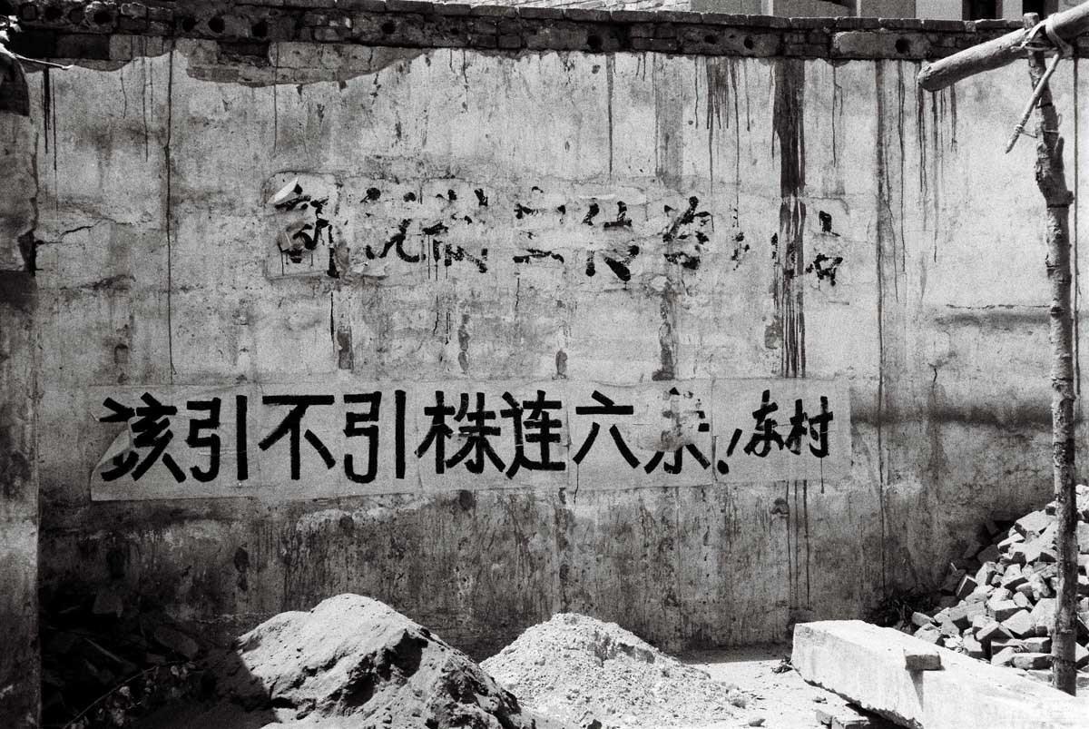 2018-06-22,中国北方农村计划生育标语