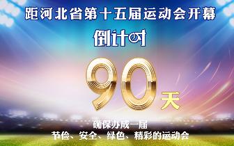 """省运""""周""""知道(06.11——06.17)"""