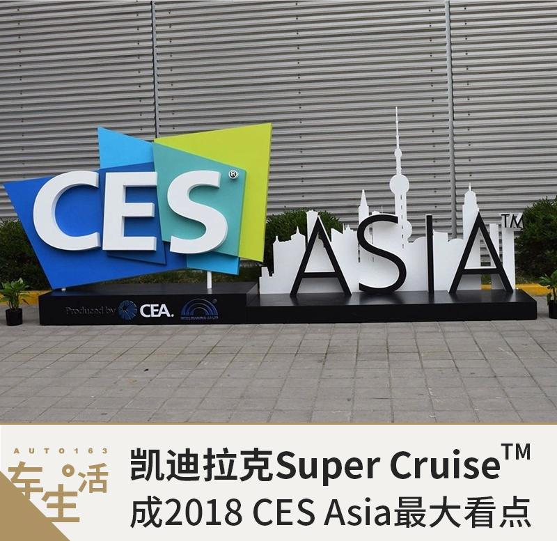 2018 CES Asia看什么?汽车科技成最大技术展区