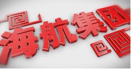 海南国资委让位 海航系注资百亿入主海航控股