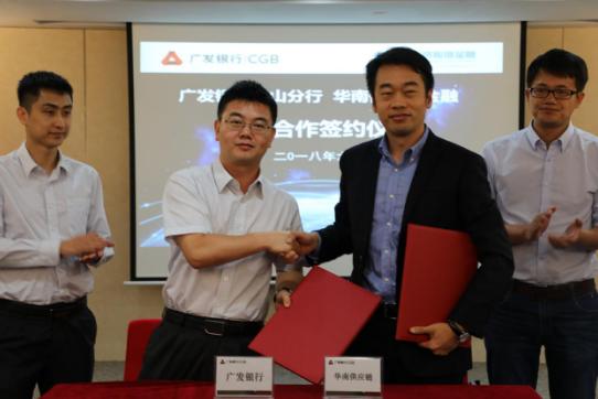 广发银行佛山分行与华南供应链金融签署战略合作协议