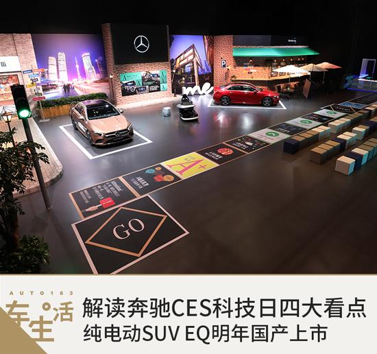 解读奔驰CES科技日四大看点 纯电动EQ明年上市