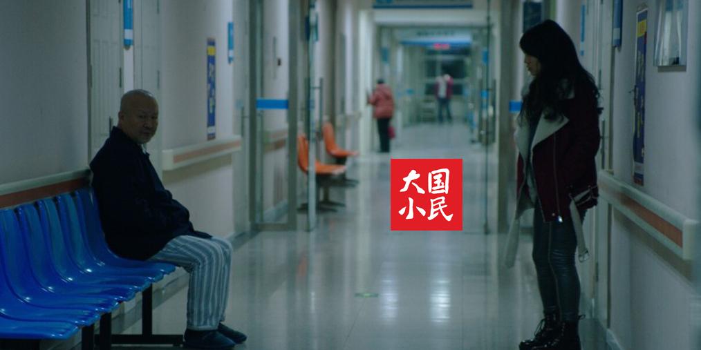 大国小民丨在医院,我们活在另外一个世界