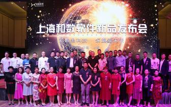 """热烈祝贺上海和数软件""""和数钱包""""发布会圆满结束"""