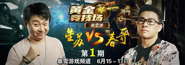 炉石传说时光酒馆竞技场限时开启  黄金竞技场第二季将上线