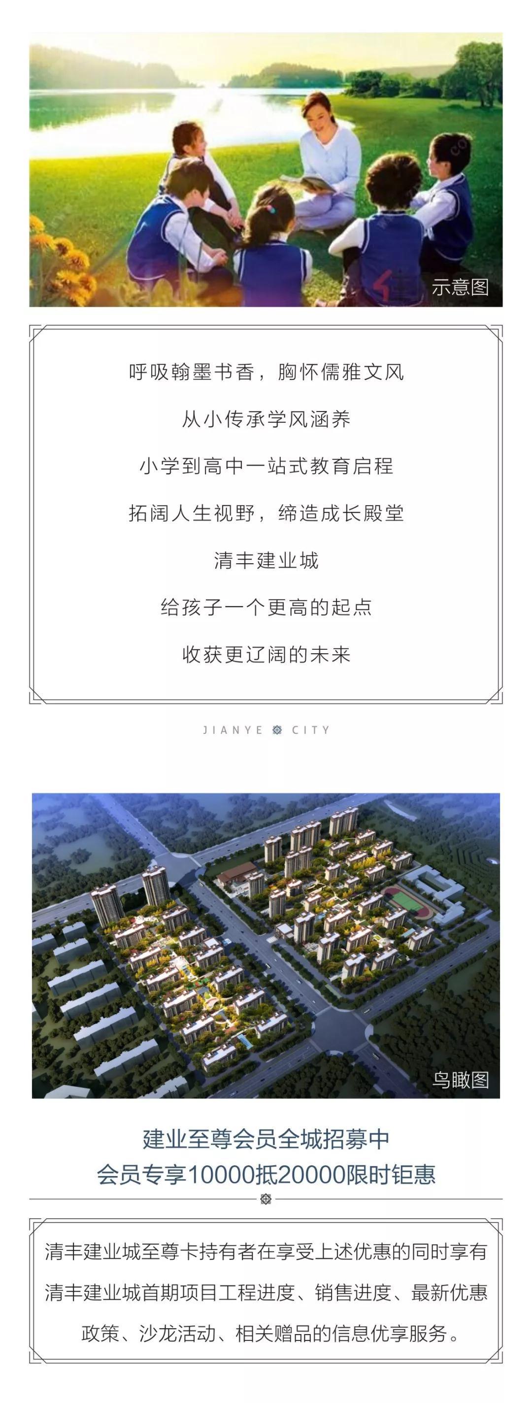 清丰建业城丨优质教育配套,呵护孩子健康成长