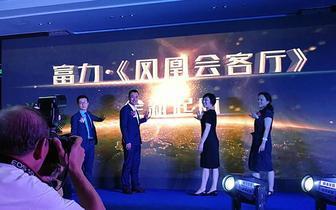 《凤凰会客厅》IP打造计划发布会在哈尔滨举行