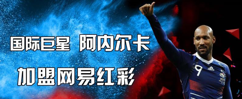 震撼!足坛巨星阿内尔卡入驻红彩 组最强足彩专家团
