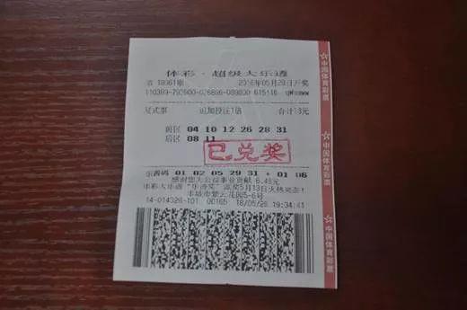 站主通知中1531万 彩民激动睡不着觉(图)