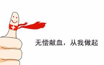 唐山医疗用血全部来自无偿献血者 41人献血超百次