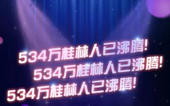 534万桂林人已沸腾,实力蒙面唱将大咖空降桂林,他们