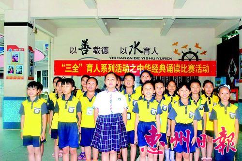 水口中心小学乡村少年宫举行中华经典诵读比赛活动