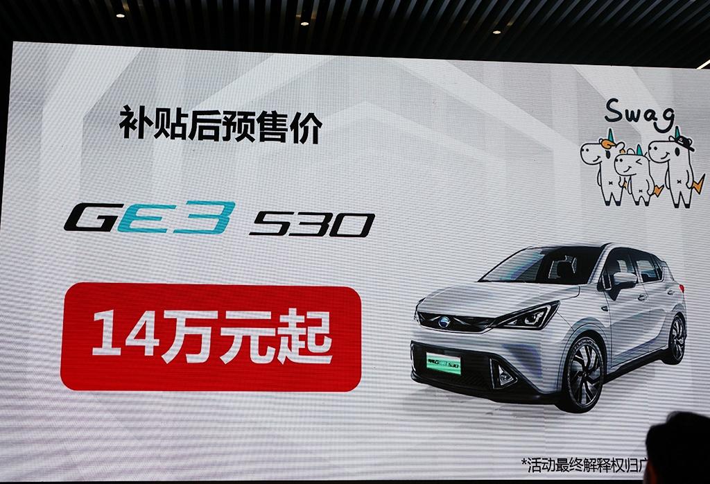 预售14万 新款广汽传祺GE3最多能跑530km