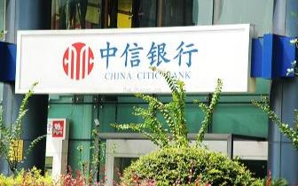 中信银行获《亚洲银行家》五项大奖