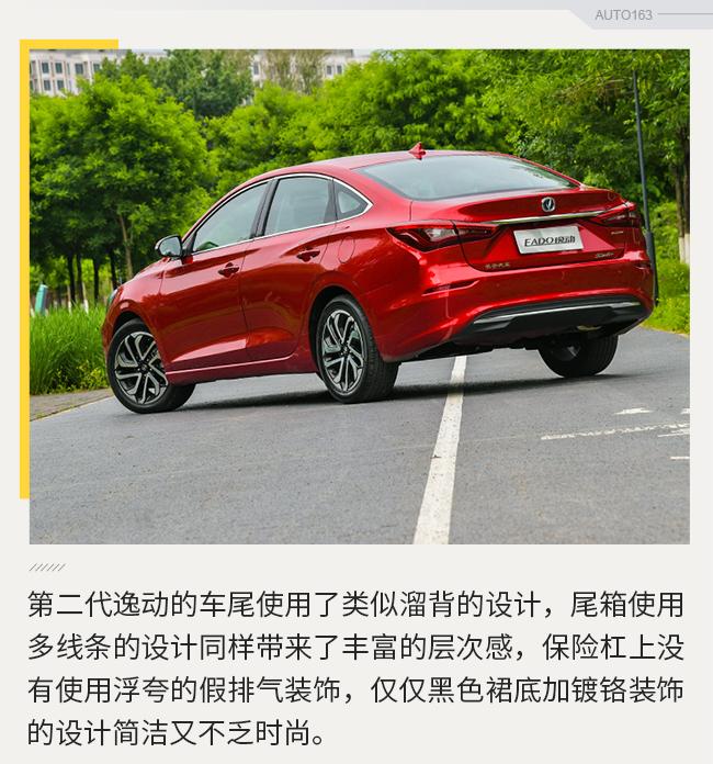 树立自主品质新标准 试驾长安第二代逸动