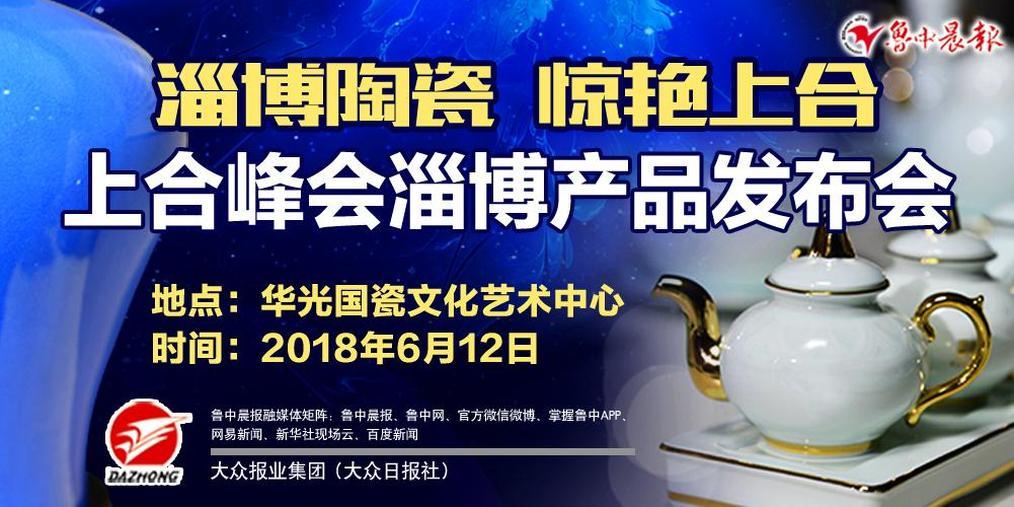 七彩荣光—探访上合青岛峰会瓷器用品