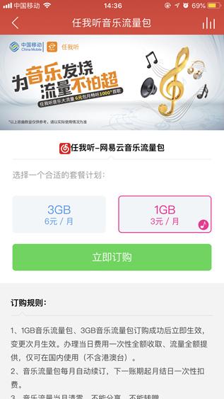 网易云音乐推出移动流量包 最低3元/月任我听