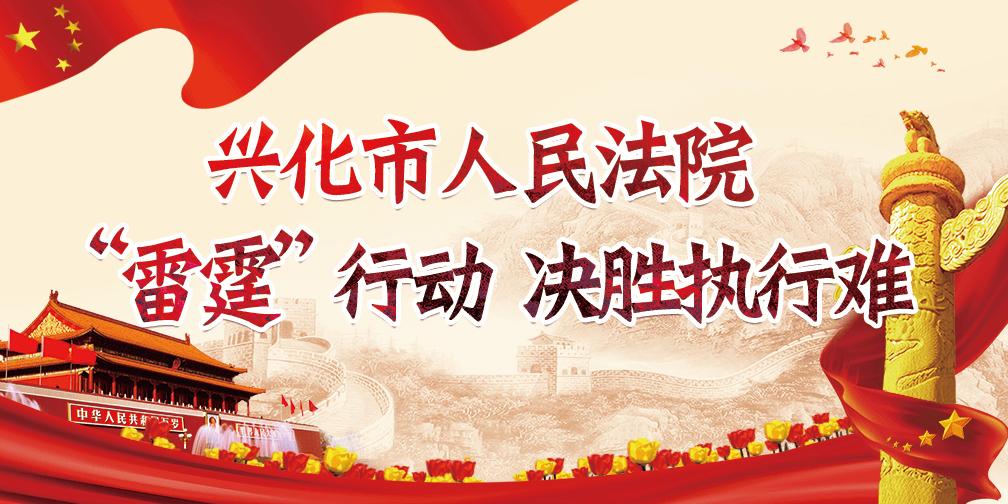 """兴化法院""""雷霆""""行动 决胜执行难"""