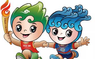 2018省运会、省老健会倒计时 会徽、吉祥物新鲜出炉
