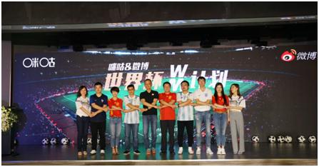 咪咕与微博推出MW计划