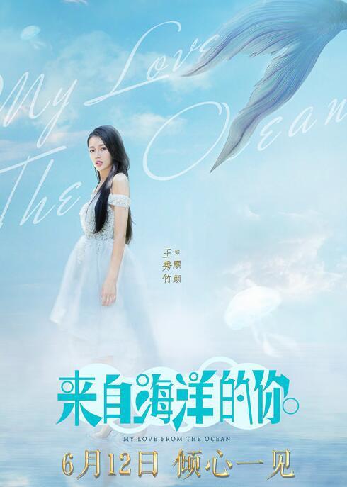 《来自海洋的你》开播 新晋小花王秀竹备受关注