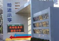 2018年北京海淀区重点小学:北京前进小学