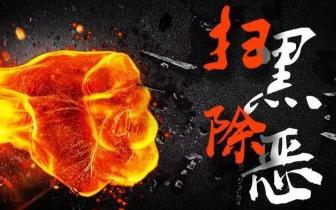 """扫黑除恶 防城港警方:坚决铲除黑恶""""毒瘤"""""""