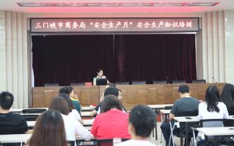 """三门峡支队走进中国银行开展""""错时""""培训"""