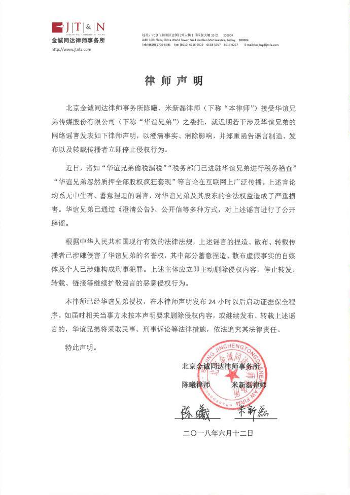 华谊兄弟发声明:对谣言和攻击将采取法律武器