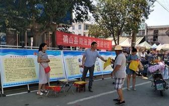 """确山县司法局积极开展""""法律进社区""""活动"""