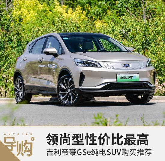 领尚型性价比最高 帝豪GSe纯电SUV购车推荐