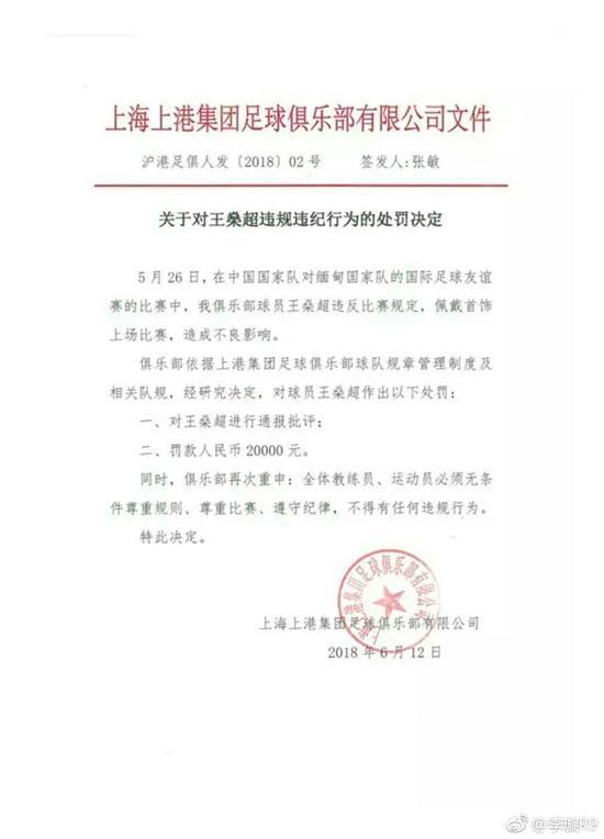 上港俱乐部处罚王燊超:通报批评 罚款20000元