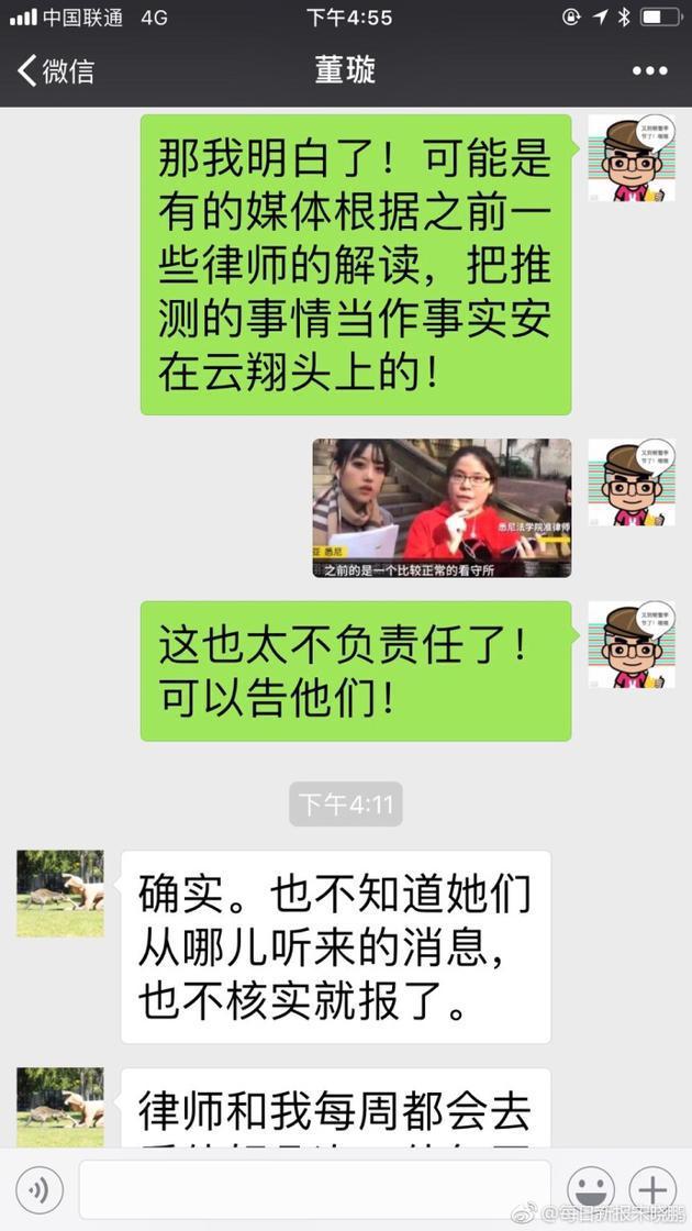 高云翔好友晒与董璇聊天记录:没有霸凌没有入院[标签:关键词]
