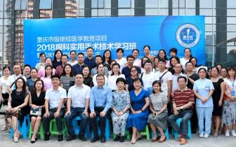 重庆华厦眼科启动周年庆  2018眼科实用手术技术继续教育学习班开讲