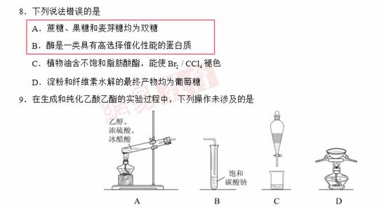选A或B均给6分 高考理综第8题成送分题