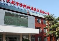 2018年北京海淀区重点小学:北京教院附属小学