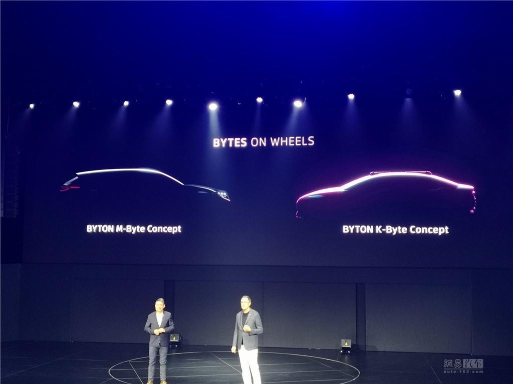 预计2021年上市 拜腾M-Byte Concept发布