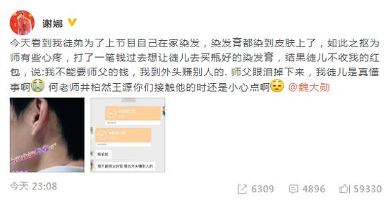 """魏大勋为省钱自己染发谢娜""""心疼""""发文:真懂事"""