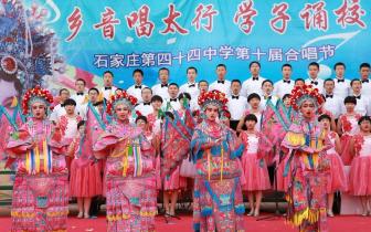 乡音唱太行 学子颂校园 四十四中合唱节暨入团仪式成功