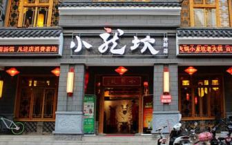 小龙坎加盟店1年增400家 食品安全问题后人气下滑