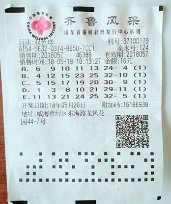 10元击中129386元大奖 仅仅只是因为心血来潮