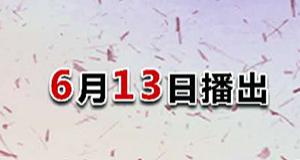 《太行赤子》6月13日登陆央视一套黄金档