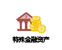特殊金融资产
