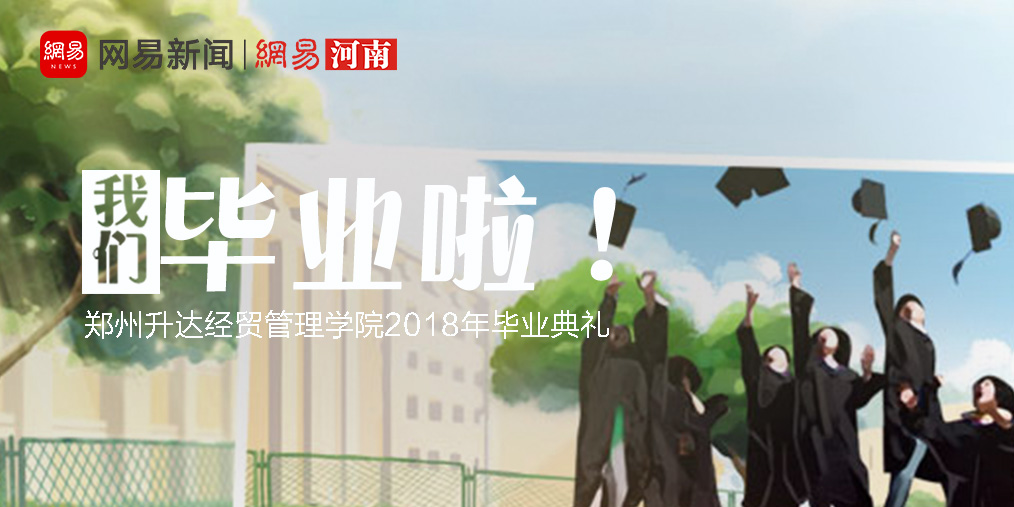 毕业季,郑州升达经贸管理学院