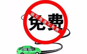 交通运输部路网中心:端午假期高速通行不免费