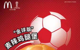 """麦当劳FIFA世界杯主题菜单燃情登场 全国启动""""挺你,"""